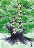 大木になった曲がり木 (新風舎文庫)