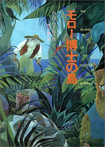 モロー博士の島 (偕成社文庫)の詳細を見る