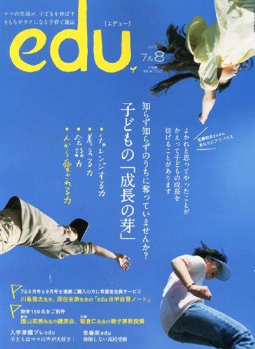 edu (エデュー) 2012年 08月号 [雑誌]の詳細を見る