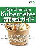 RancherによるKubernetes活用完全ガイド ThinkIT Books