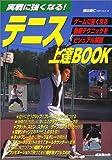 テニス上達BOOK-実戦に強くなる!