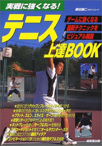 テニス上達BOOK-実戦に強くなる!の詳細を見る