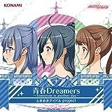 青春Dreamers -Tomorrow is another day- (通常盤) (特典なし)
