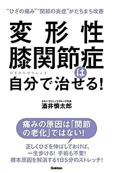 [酒井 慎太郎]の変形性膝関節症は自分で治せる!
