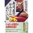 寿司屋のかみさんおいしい話 (講談社文庫)