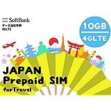 【お急ぎ便】SOFTBANK 回線に接続!日本で使う4G LTE高速回線接続10GB データ通信専用 プリペイドSIM