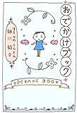 おでかけブック / 細川 貂々 のシリーズ情報を見る