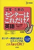 江本・久末のセンターはこれだけ!英語〈長文読解・対話文+リスニング〉―新課程 (シグマベスト)