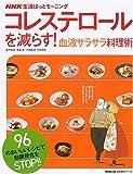 コレステロールを減らす!血液サラサラ料理術―NHK生活ほっとモーニング (生活実用シリーズ―NHK生活ほっとモーニング)