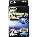 カーメイト(CARMATE) ボディウォータースポットクリーナー 120ml C11[HTRC 3]