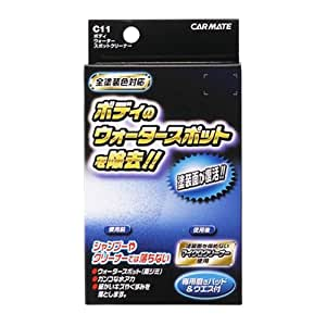 カーメイト 洗車用品 ボディクリーナー ウォータースポットクリーナー 120ml C11