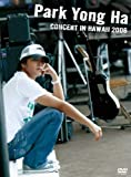 コンサート・イン・ハワイ 2006 [DVD]
