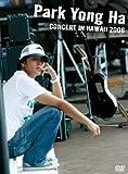 コンサート・イン・ハワイ 2006 [DVD] 画像
