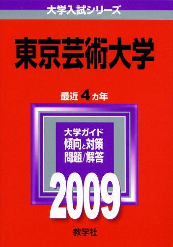 東京芸術大学 [2009年版 大学入試シリーズ] (大学入試シリーズ 42)