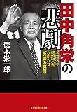 田中角栄の悲劇 (知恵の森文庫 t と 3-1)