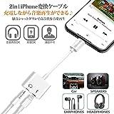 【令和2019最新版】ライトニング アダプター 急速充電 変換ケーブル 2in1 音楽再生 iPhone 7 / 7 Plus / 8 / 8 / X/XS/XS Max/XR 【 iOS11 iOS12 】 に対応 画像