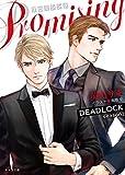 PROMISING DEADLOCK season2 (キャラ文庫)