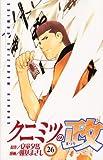 クニミツの政(まつり) (26) (講談社コミックス―Shonen magazine comics (3570巻))