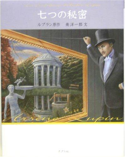 七つの秘密    怪盗ルパン 文庫版第8巻の詳細を見る