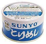 サンヨー 飯缶 とりめし 185g×2個