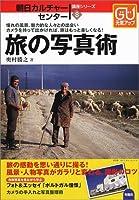 旅の写真術 (朝日カルチャーセンター講座シリーズ)