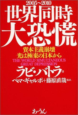 世界同時大恐慌―資本主義崩壊、光は極東の日本からの詳細を見る