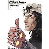 銃夢Last Order NEW EDITION(2) (イブニングコミックス)