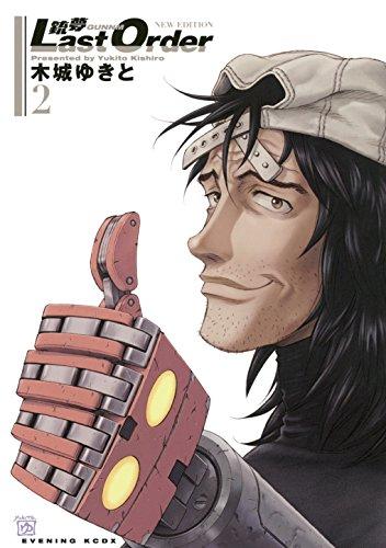 銃夢Last Order NEW EDITION(2) (イブニングコミックス)の詳細を見る