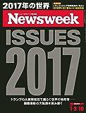 週刊ニューズウィーク日本版「特集:ISSUES 2017」〈2017年1/3・10号〉 [雑誌]