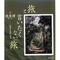 旅と言いたくない「旅」―熊野古道の迷子 (新風選書)