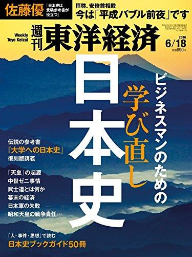 週刊東洋経済 2016年6/18号 [雑誌](ビジネスマンの学び直し 日本史)の詳細を見る