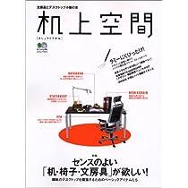 机上空間―特集センスのよい「机・椅子・文房具」が欲しい! (エイムック (979))