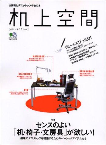 机上空間―特集センスのよい「机・椅子・文房具」が欲しい! (エイムック (979))の詳細を見る