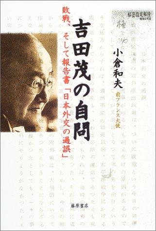 吉田茂の自問 〔敗戦、そして報告書「日本外交の過誤」〕