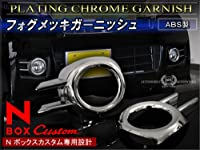 N-BOX NBOX カスタム専用 JF1 JF2 前期 メッキ フォグランプ カバー フロント フォグライト ガーニッシュ 外装 ドレスアップ アクセサリー カスタム パーツ 2P