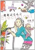 電氣ぶらんこ (Feelコミックス)
