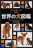 世界の犬図鑑―人気犬種ベスト165 画像