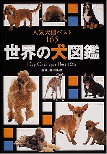 世界の犬図鑑―人気犬種ベスト165の詳細を見る