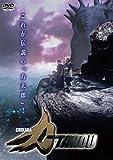 力-TAROU(チカラタロウ)[DVD]