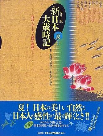 カラー版 新日本大歳時記 夏