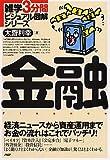 金融 (雑学3分間ビジュアル図解シリーズ)