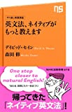 やり直し教養講座 英文法、ネイティブがもっと教えます (NHK出版新書)