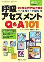 ベッドサイドで役立つ呼吸アセスメントQ&A 101: この1冊でらくらくマスター (呼吸器ケア2010年冬季増刊)