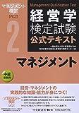 2マネジメント (【経営学検定試験公式テキスト】)