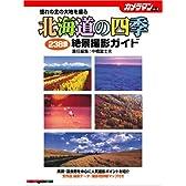 北海道の四季 絶景撮影ガイド―憧れの北の大地を撮る 238景 (Motor Magazine Mook カメラマンシリーズ)