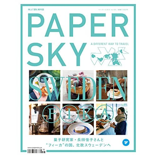 """PAPERSKY(ペーパースカイ) no.55 菓子研究家・長田佳子さんと""""フィーカ"""