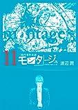 モンタージュ(11) (ヤンマガKCスペシャル)