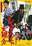 シルクハットの大親分[DVD]