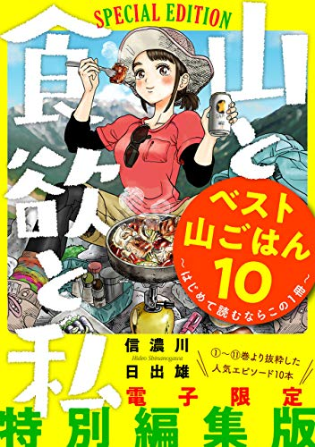 """必読!山ごはんが食べたくなる「山と食欲と私」初めての人向け""""ご試食版""""として「ベスト山ごはん10」Kindleで99円で発売開始"""