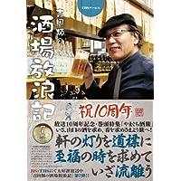 吉田類の酒場放浪記 7杯目